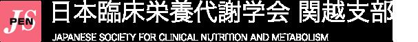 日本静脈経腸栄養学会 関東甲信越支部会